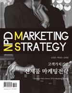 도서 이미지 - 고객가치기반 신제품마케팅전략