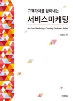 도서 이미지 - 서비스마케팅