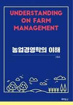 도서 이미지 - 농업경영학의 이해