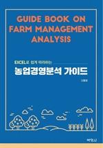 도서 이미지 - EXCEL로 쉽게 따라하는 농업경영분석 가이드
