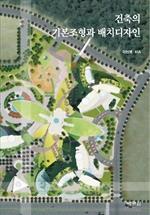 도서 이미지 - 건축의 기본조형과 배치디자인