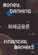 도서 이미지 - 화폐금융론(제6판)