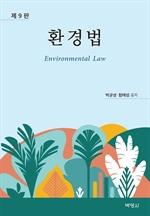 도서 이미지 - 환경법(제9판)