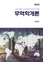도서 이미지 - 무역학개론(제4판)
