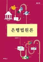 도서 이미지 - 은행법원론(제3판)