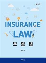 도서 이미지 - 보험법(제5판)