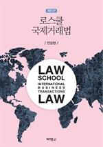 도서 이미지 - 로스쿨 국제거래법(제5판)