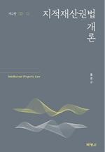 도서 이미지 - 지적재산권법 개론(제2판)