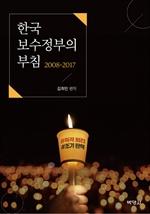 도서 이미지 - 한국 보수정부의 부침