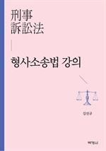 도서 이미지 - 형사소송법 강의