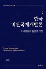 도서 이미지 - 한국비판국제개발론
