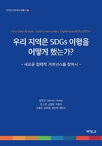 도서 이미지 - 우리 지역은 SDGs 이행을 어떻게 했는가?