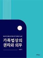 도서 이미지 - 가족법상의 권리와 의무