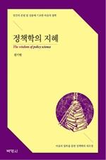 도서 이미지 - 정책학의 지혜