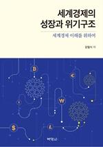 도서 이미지 - 세계경제의 성장과 위기구조