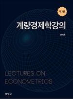 도서 이미지 - 계량경제학강의(제3판)