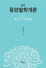 도서 이미지 - 정수 동양철학개론