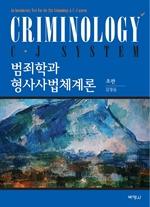 도서 이미지 - 범죄학과 형사사법체계론