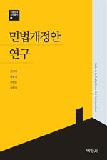 도서 이미지 - 민법개정안연구