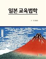 도서 이미지 - 일본 교육법학