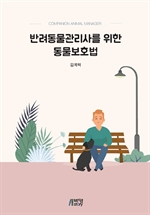 도서 이미지 - 반려동물관리사를 위한 동물보호법