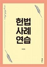 도서 이미지 - 헌법사례연습 (허완중)