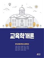 도서 이미지 - 교육학개론 (한국교원대학교 교육학과)