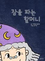 도서 이미지 - 잠을 파는 할머니
