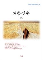 도서 이미지 - 윤백남 괴승신수
