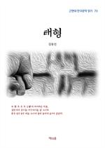 도서 이미지 - 김동인 태형