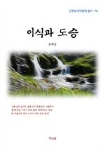 도서 이미지 - 윤백남 이식과 도승
