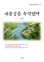 도서 이미지 - 김동인 대동강은 속삭인다