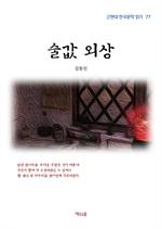 도서 이미지 - 김동인 술값 외상