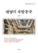 도서 이미지 - 윤백남 정열의 낙랑공주