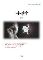 도서 이미지 - 윤기정 사생아