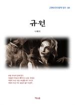 도서 이미지 - 나혜석 규원