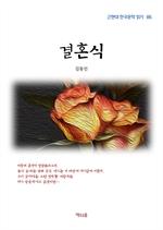 도서 이미지 - 김동인 결혼식
