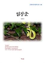 도서 이미지 - 김동인 임장군