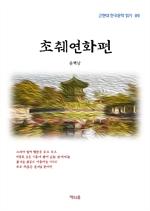 도서 이미지 - 윤백남 초췌연화편