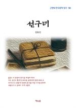 도서 이미지 - 김동인 선구녀