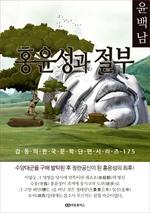 도서 이미지 - 윤백남 홍윤성과 절부