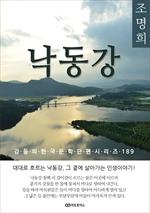 도서 이미지 - 조명희 낙동강