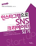 도서 이미지 - Start up 인스타그램으로 SNS 크리에이터 되기