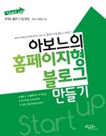 도서 이미지 - Start up 아보느의 홈페이지형 블로그 만들기