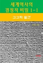 도서 이미지 - 세계역사 결정적 비밀 1-1-고고학 발견