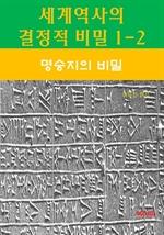 도서 이미지 - 세계역사 결정적 비밀 1-2-명승지의 비밀