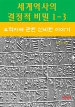 도서 이미지 - 세계역사 결정적 비밀 1-3-유적지에 관한 신비한 이야기