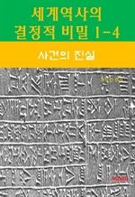 도서 이미지 - 세계역사 결정적 비밀 1-4-사건의 진실