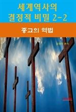 도서 이미지 - 세계역사 결정적 비밀 2-2-종교의 역법