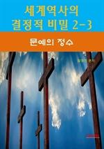 도서 이미지 - 세계역사 결정적 비밀 2-3-문예의 정수